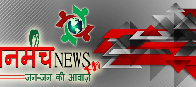 Janmanch News