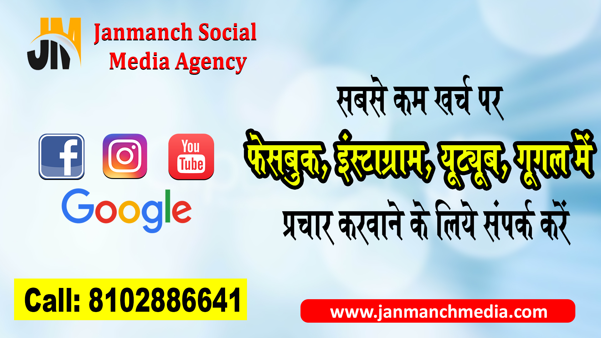 Janmanch Social Media Agency